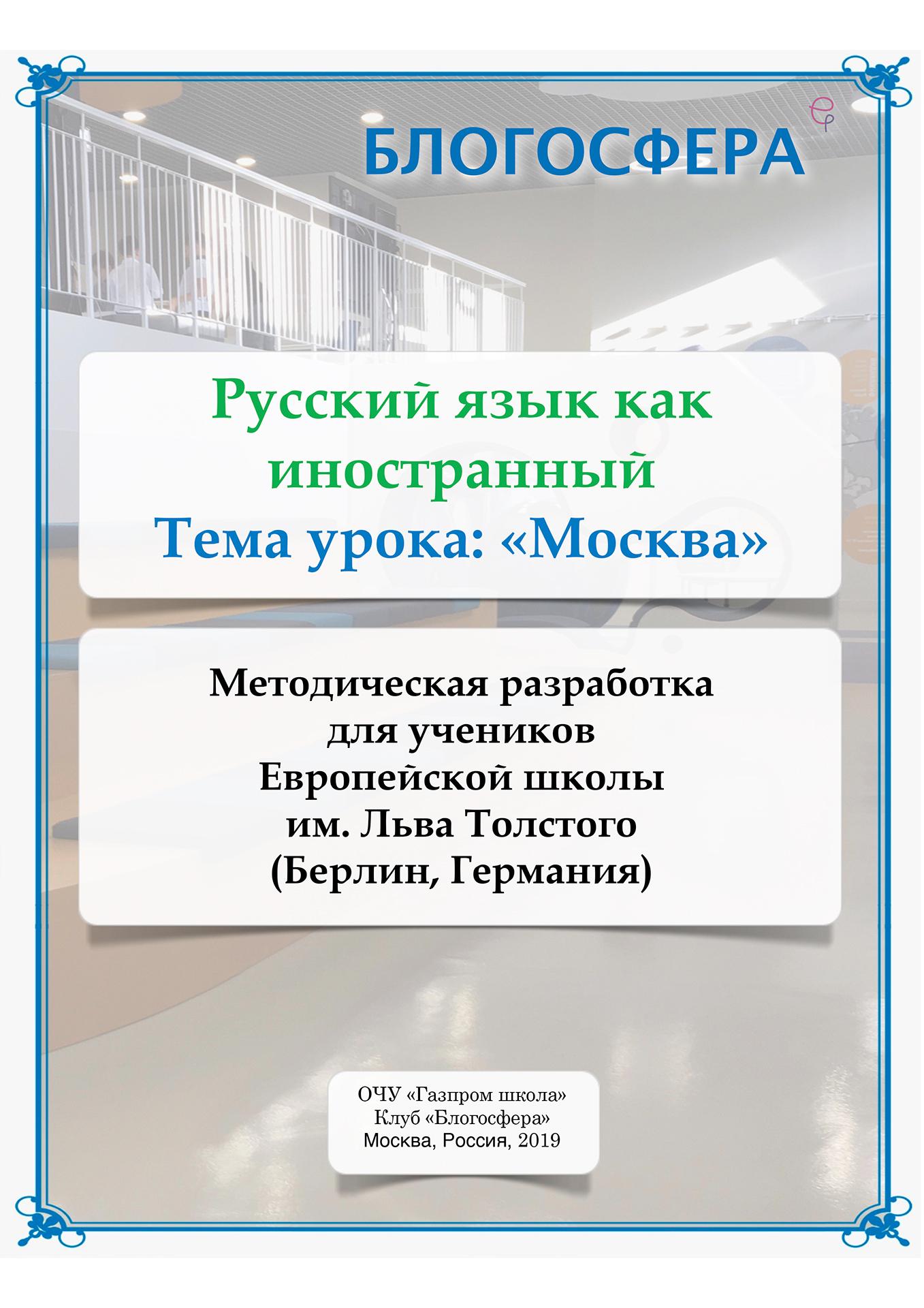 """""""Живая книга"""". Русский язык как иностранный"""